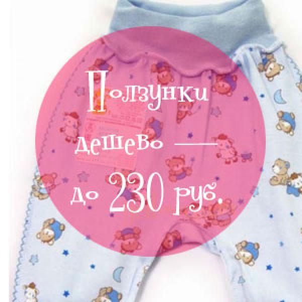 Сколько стоят ползунки для новорожденных?