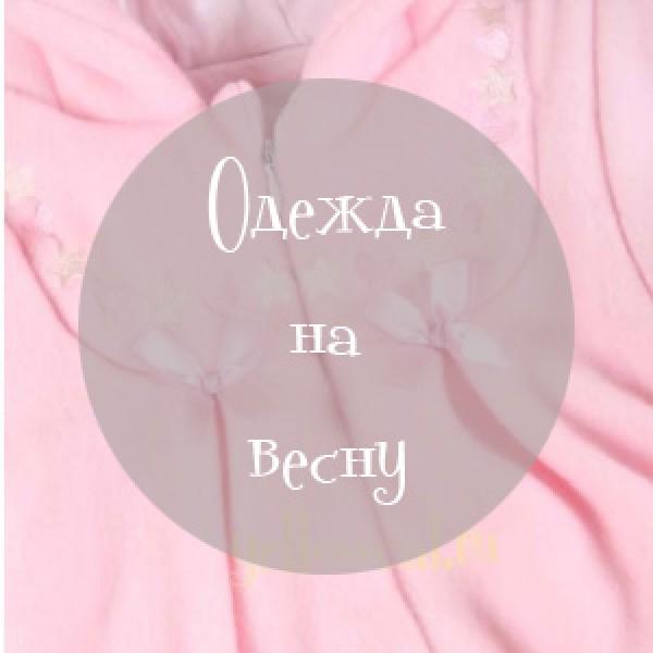 Одежда для новорожденных на весну