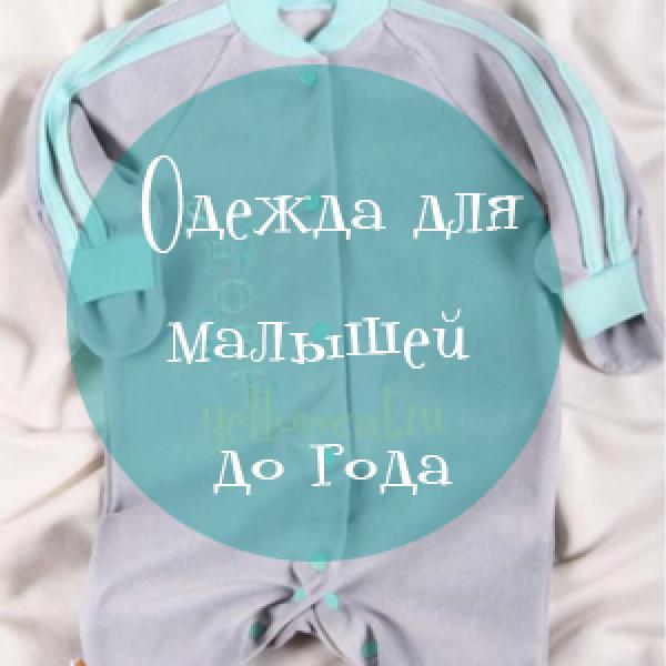 Одежда для малышей до года: покупаем в интернет-магазине