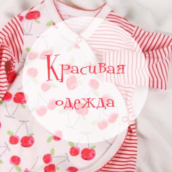 Красивая одежда для новорожденных в интернет-магазине