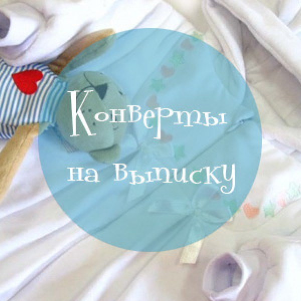Конверт-комбинезон для новорожденных