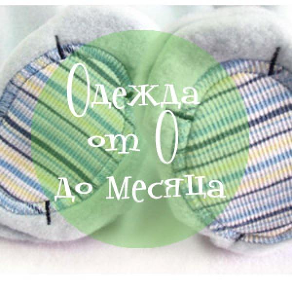 Одежда для новорожденных от 0 до 1 месяца